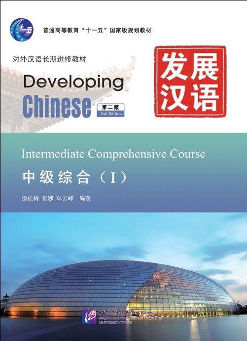 intermediate bridge course model papers